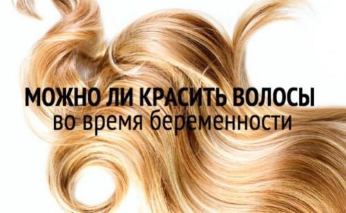 mozhno-li-krasit-volosy-beremennym