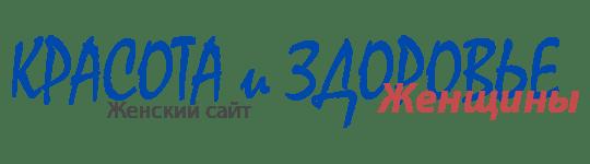 сайт о здоровье и здоровом образе жизни