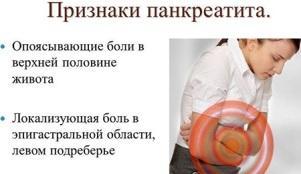 obostreniehronicheskogopankreatita3 Панкреатит   причины, симптомы, лечение и профилактика
