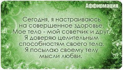7e648b50f82795a9bf0f099218b80600 Аффирмации на здоровье   связь тела и мыслей