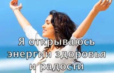Affirmacii1 Аффирмации на здоровье   связь тела и мыслей