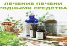 lechenie-pecheni-narodnymi-sredstvami