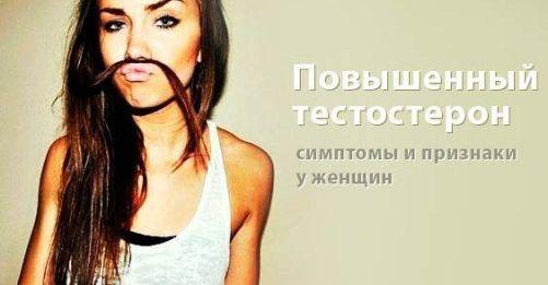 povyshennyj-testosteron-u-zhenshhin