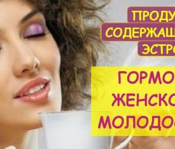 estrogeny-v-produktax-pitaniya