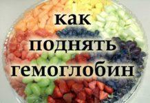 kak-povysit-gemoglobin