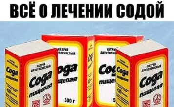 lechenie-pishhevoj-sodoj
