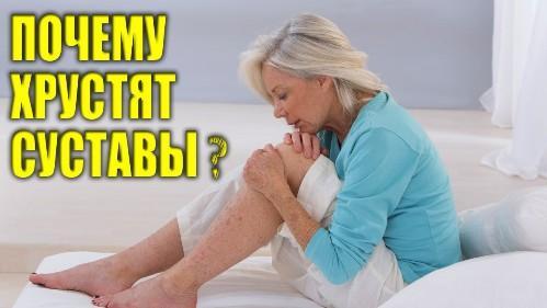 Почему хрустят суставы по всему телу – причины