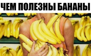 chem-polezny-banany