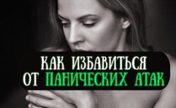 kak-borotsya-s-panicheskoj-atakoj