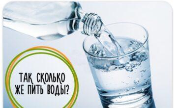 skolko-pit-vody-v-den