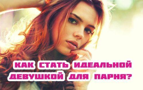 kak-stat-idealnoj-devushkoj-dlya-parnya