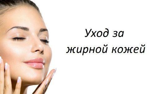 uxod-za-zhirnoj-kozhej-lica