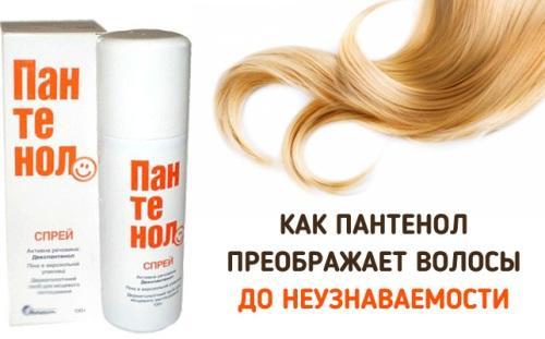 Пантенол спрей для волос применение