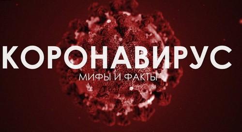 koronavirus-pravda-i-mify